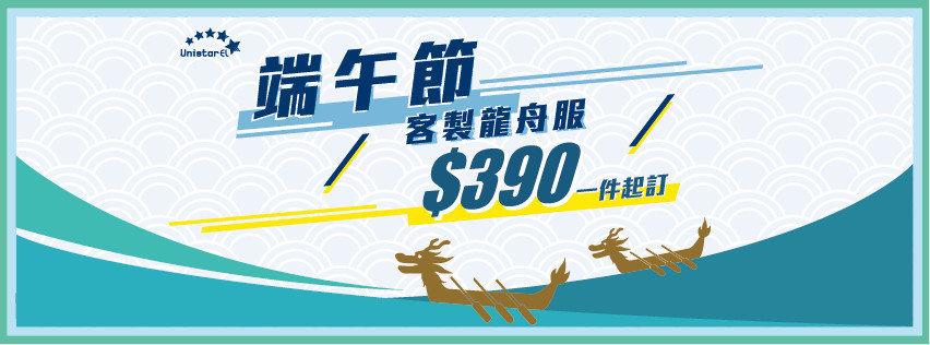 中華民國龍舟協會比賽眾星實業優惠折扣