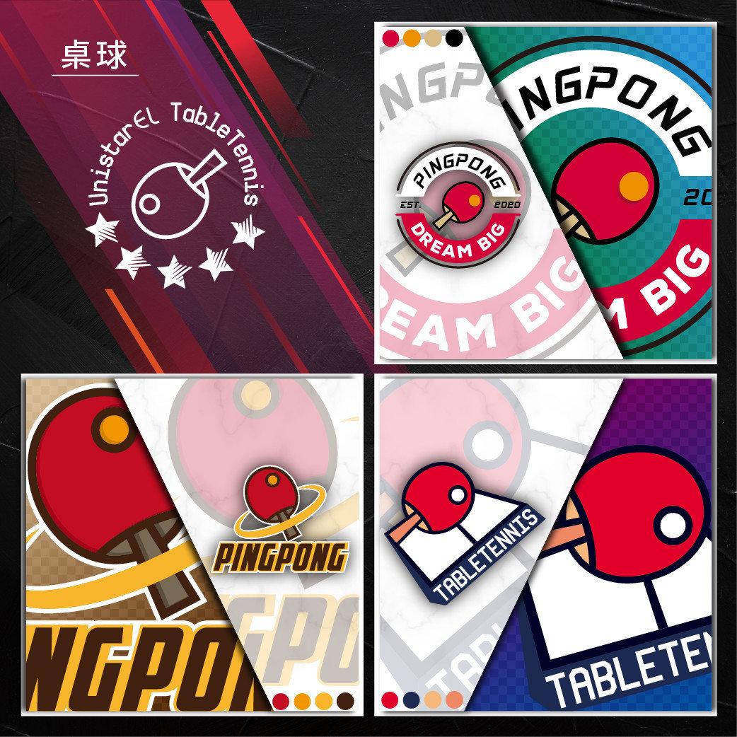 眾星免費公版桌球logo