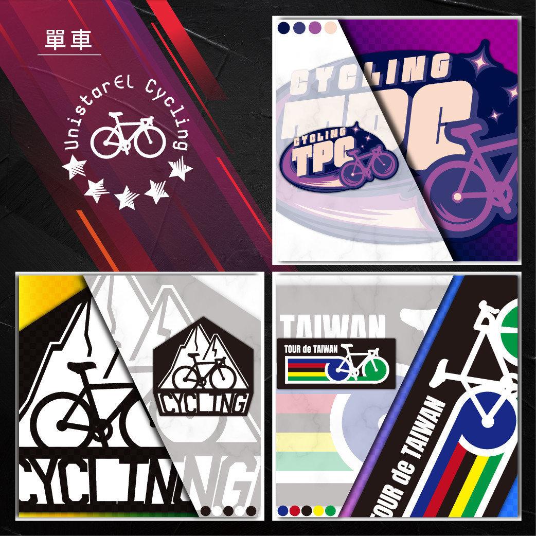 眾星實業公版免費單車logo