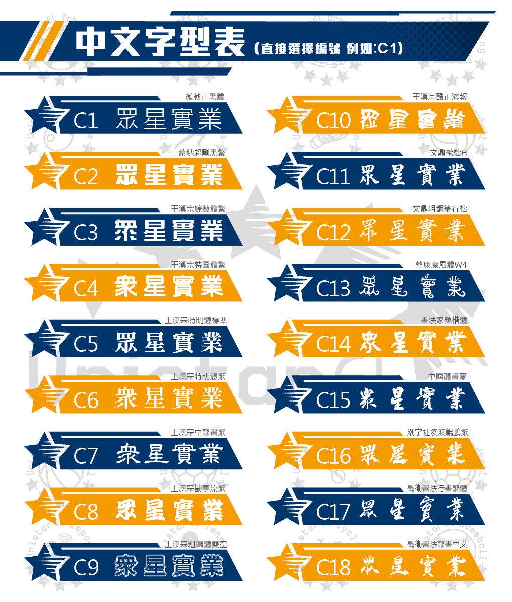 眾星實業字型表參考