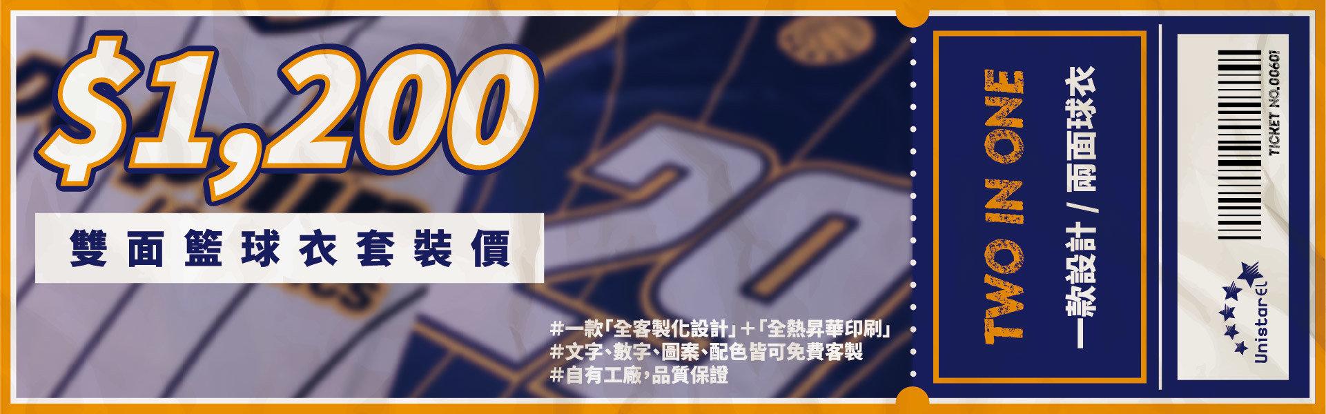 眾星實業客製化熱昇華雙面籃球服套裝1200