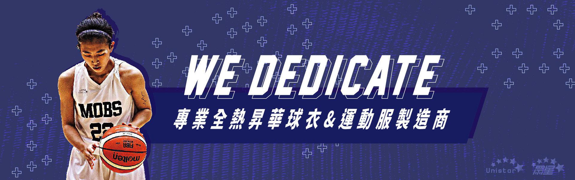 眾星實業We-Dedicate