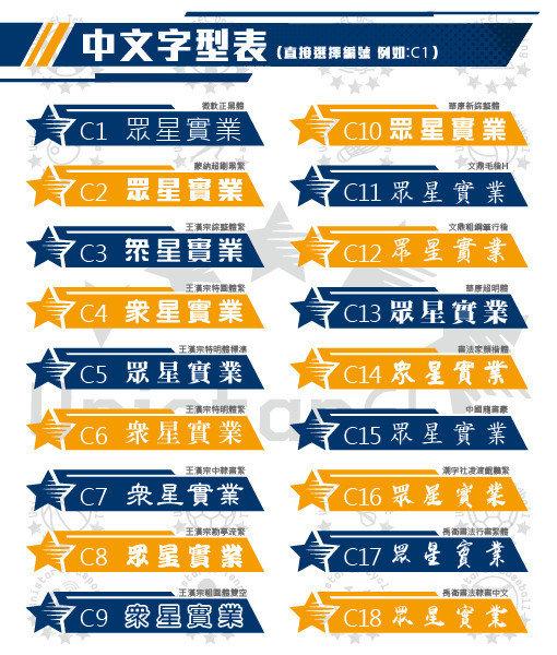 中文字型表