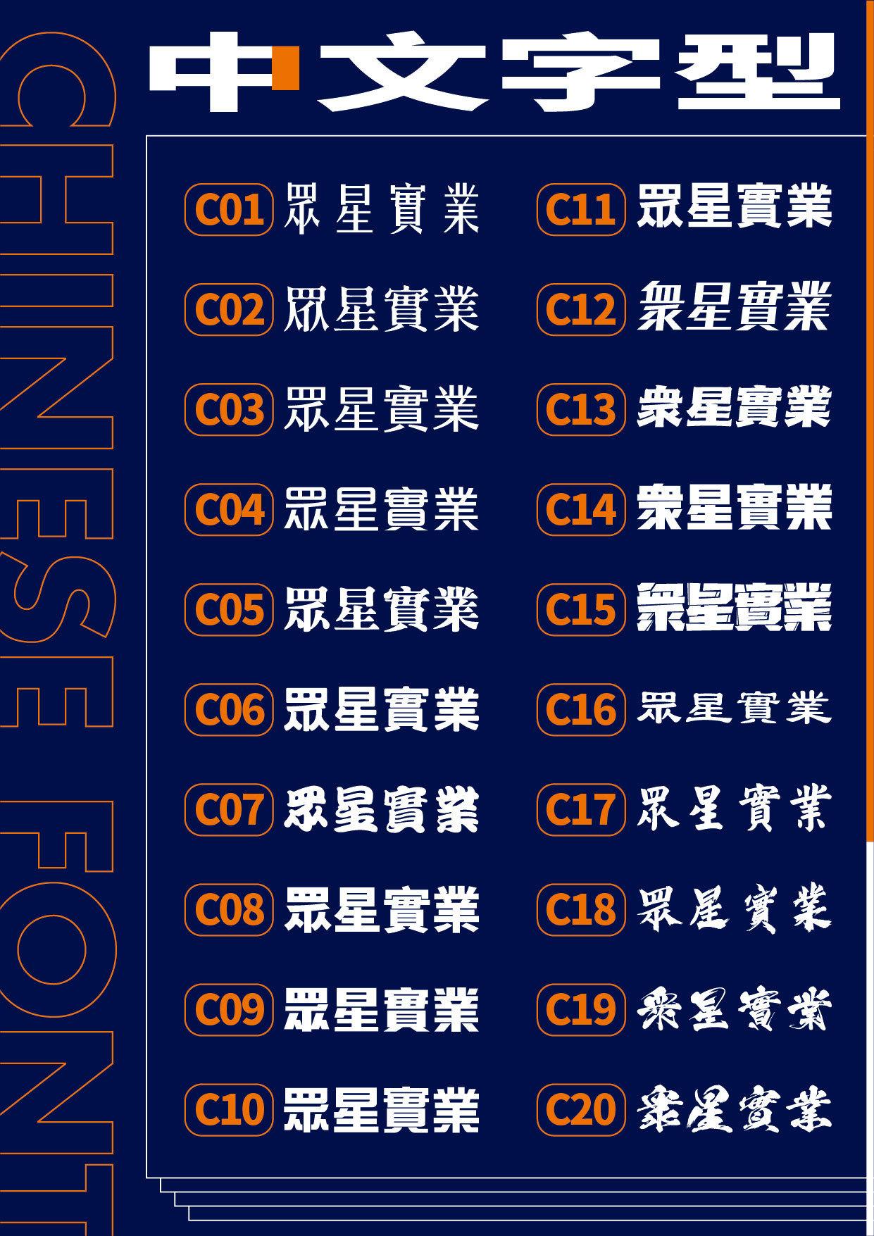眾星實業-中文字型參考表