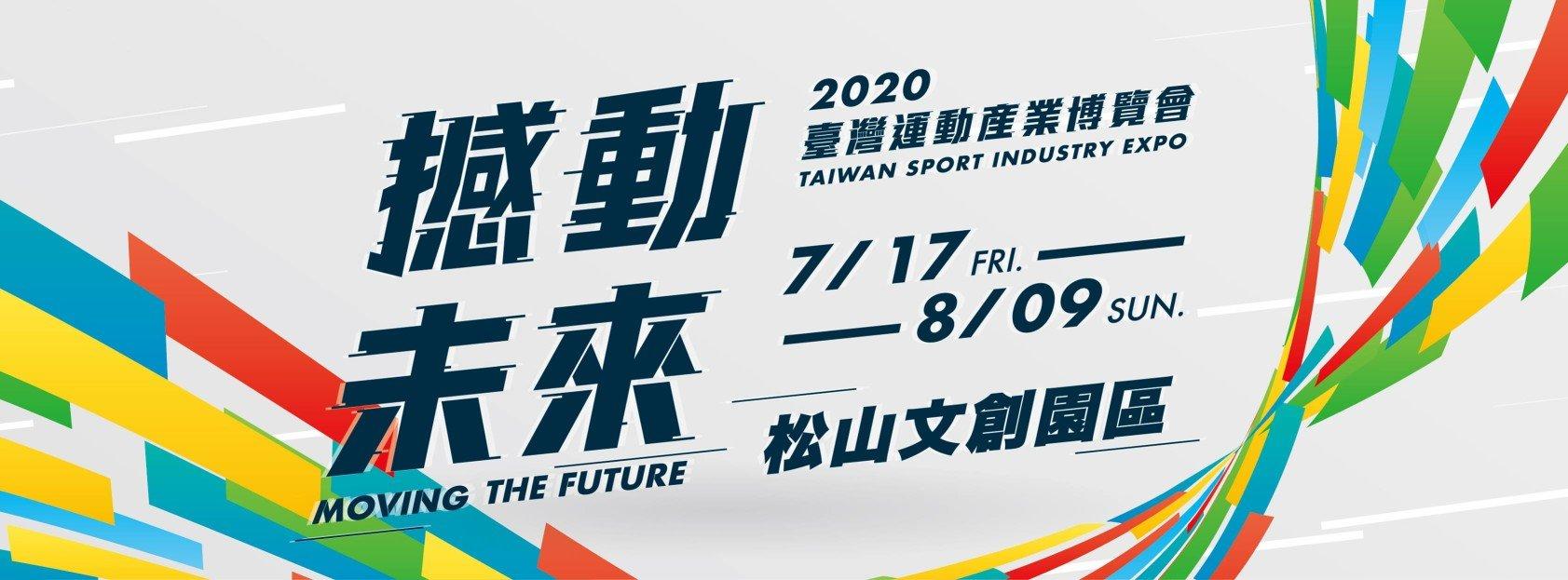 臺灣運動產業博覽會
