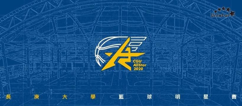 眾星實業 x 長庚大學 第二屆籃球明星邀請賽