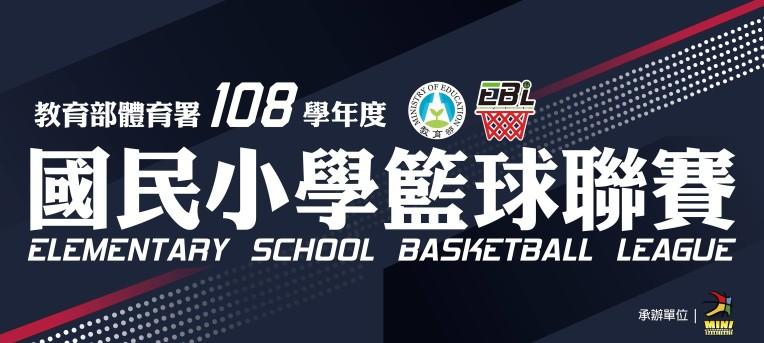EBL國民小學籃球聯賽
