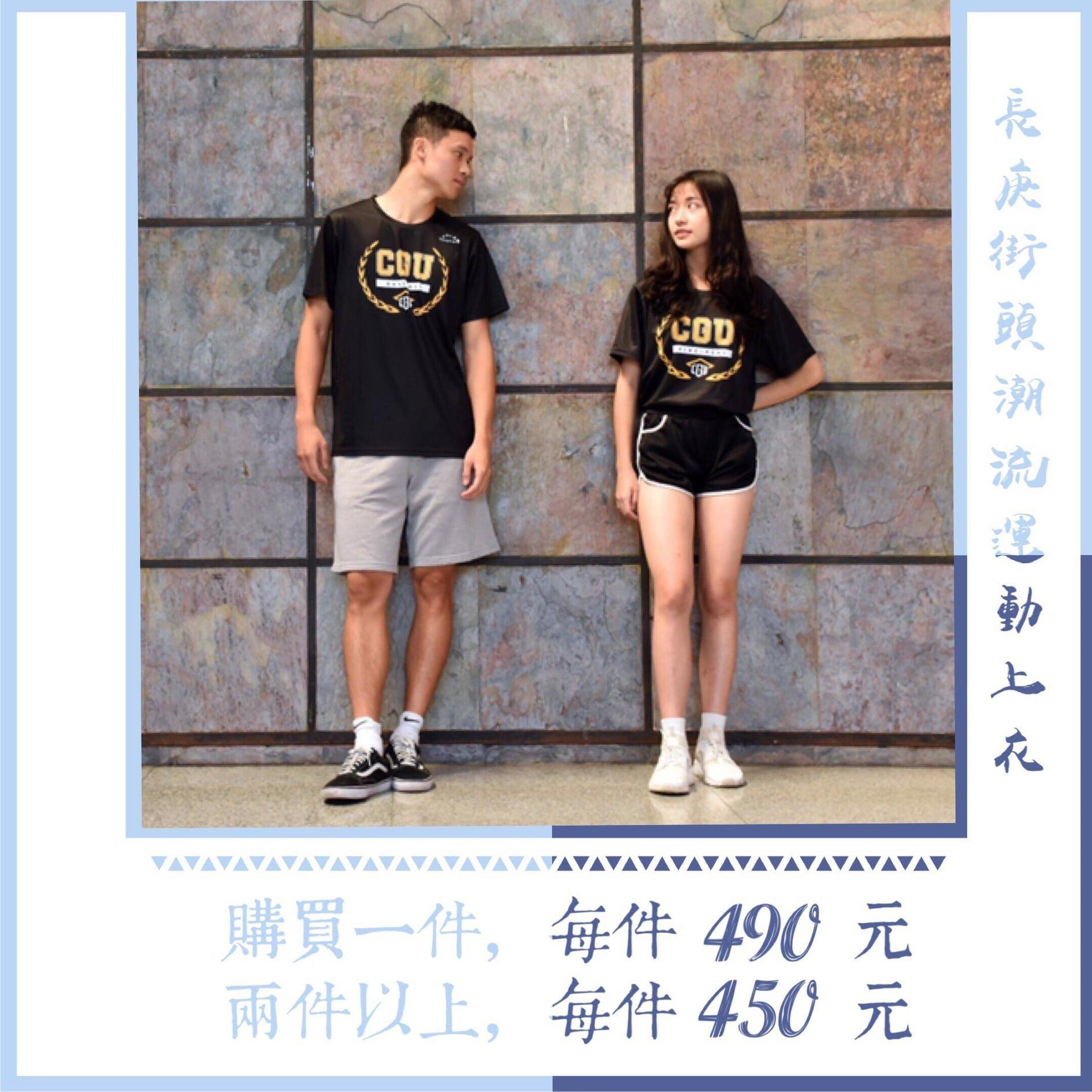 長庚大學籃球隊