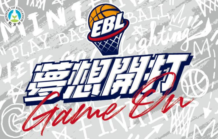 108籃球全國小學聯賽