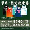 Unistar學界指定款式優惠-香港專屬