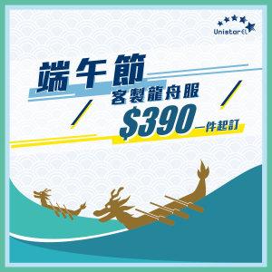 中華民國龍舟協會 x 眾星實業全客製化龍舟服