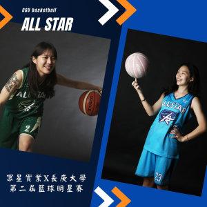 長庚大學第二屆籃球明星隊星光開打!(內有抽獎)