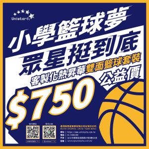 EBL全國小學籃球聯賽