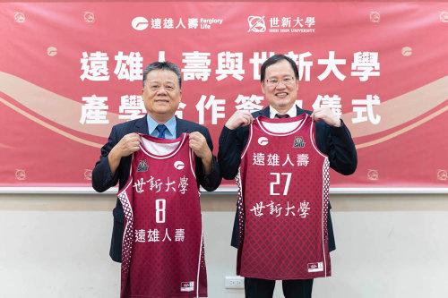 世新大學 x 台灣眾星實業 x 晧宇國際 x 遠雄人壽 簽約儀式發布最新專屬球衣戰袍