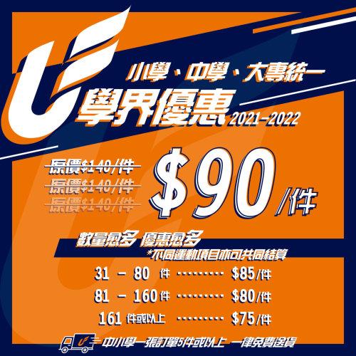 Unistar學界優惠2021-2022(香港專屬)