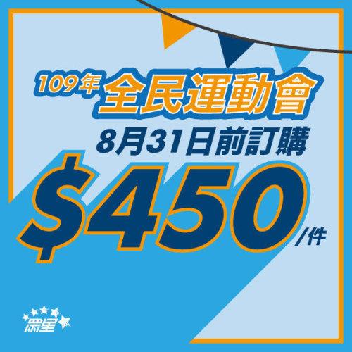 109年《全民運動會在花蓮》促銷折扣熱鬧開跑!