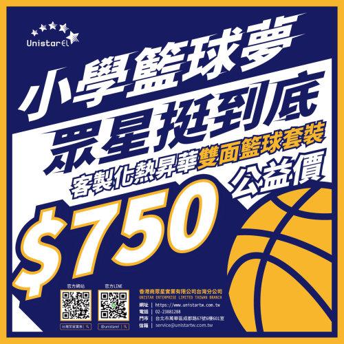 教育部體育署108學年度EBL全國小學籃球聯賽