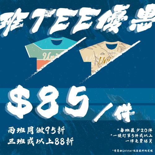 Unistar班Tee優惠:香港專屬