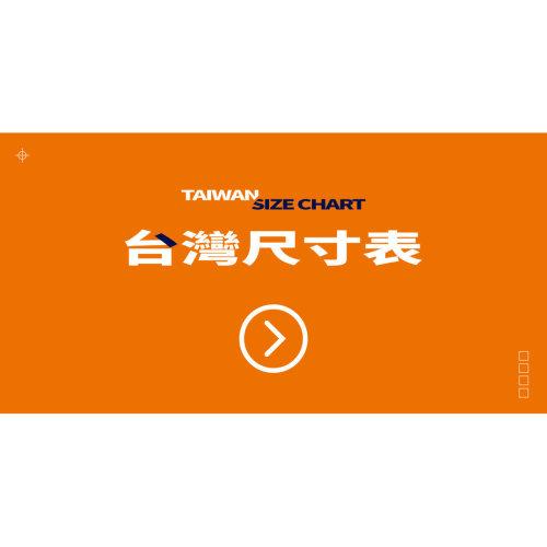 台灣尺寸表 Taiwan Size Chart