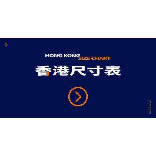 香港尺寸表 Hong Kong Size Chart
