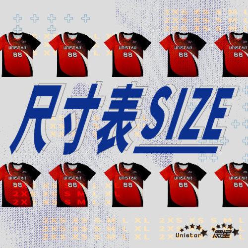 台灣尺寸表