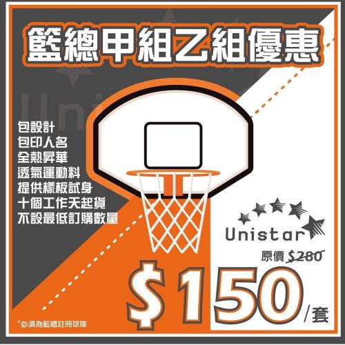 香港籃總甲組/乙組優惠!!