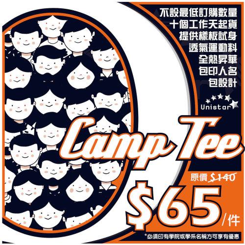 Unistar Camp Tee大優惠!HKD65/件!