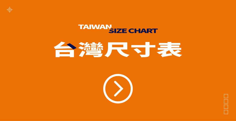unistar台灣尺寸表
