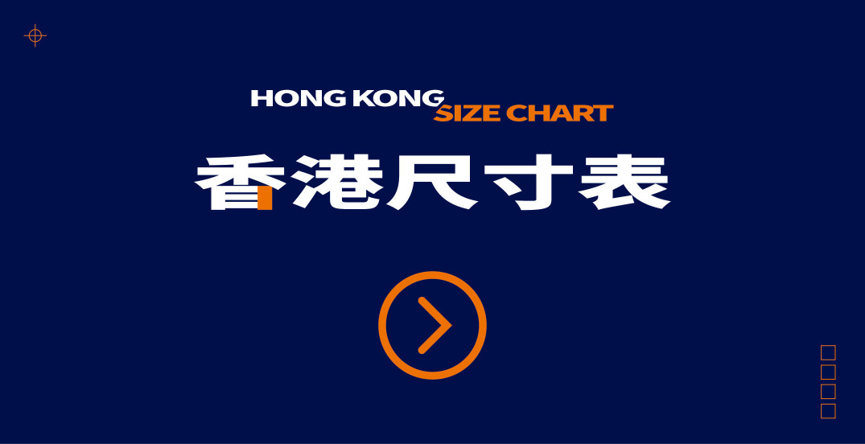 unistar香港尺寸表