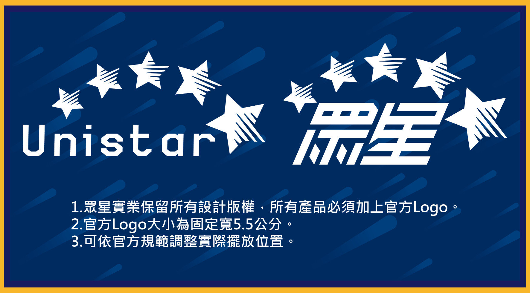 unistar眾星實業QA