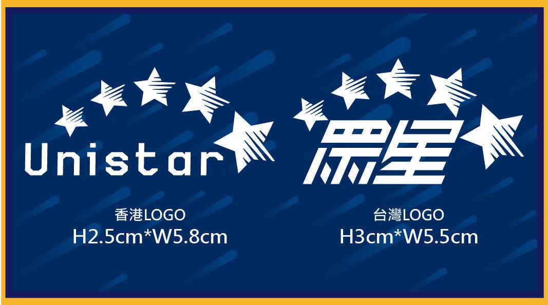 unistar眾星實業logo規範