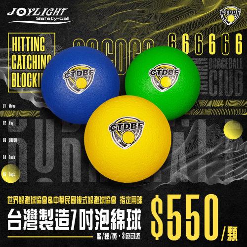 WDBF世界躲避球協會指定用美式躲避球、複式躲避球