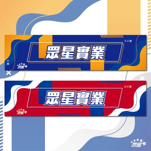 熱昇華毛巾 TW2020-0215