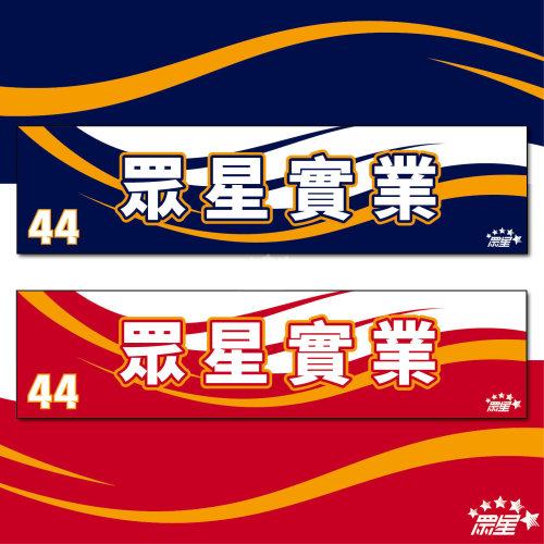 熱昇華毛巾 TW2020-0211