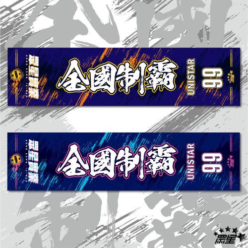 熱昇華毛巾 TW2020-0208